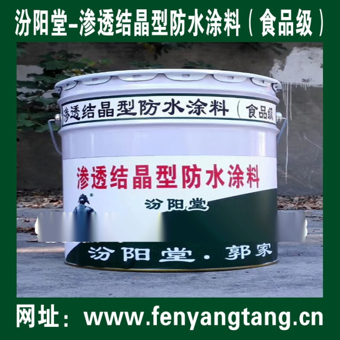 滲透結晶型防水塗料(食品級)、生產銷售、廠家直供.jpg