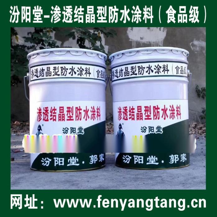 滲透結晶型防水塗料(食品級)、工廠報價、銷售供應.jpg