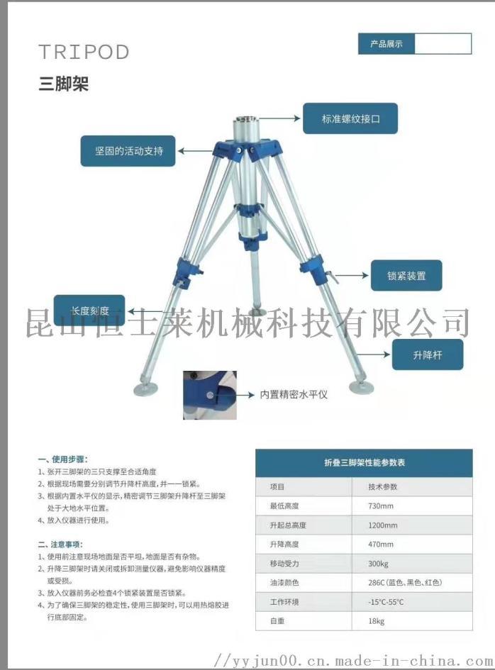 三坐标关节臂专用移动三脚架可调高度131251625