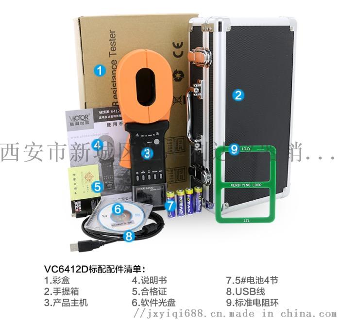 西安鉗形接地電阻測試儀13772489292892575455