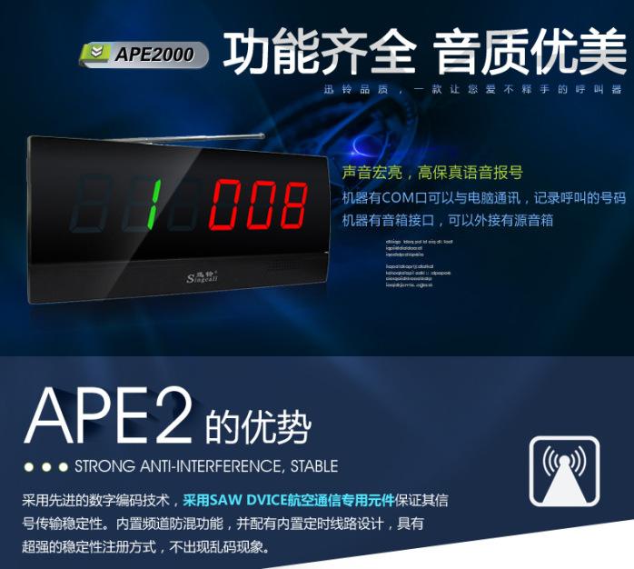 APE2000JD_01.jpg