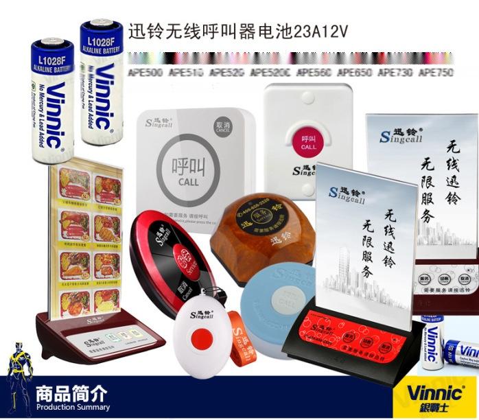 迅铃23A12V电池_01
