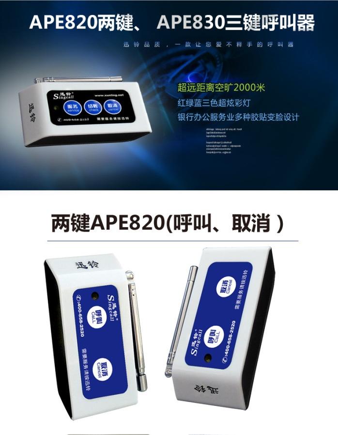 APE820-830-1_01.jpg