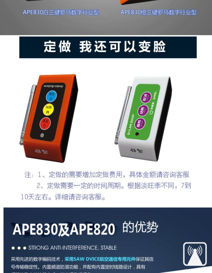 APE820-830-1_03.jpg