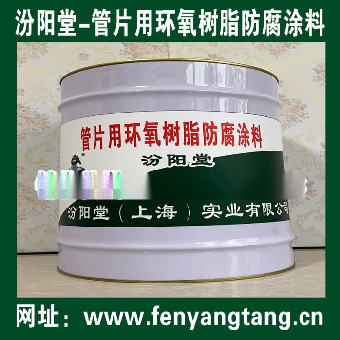 管片用环氧树脂防腐涂料、现货销售、供应销售.jpg