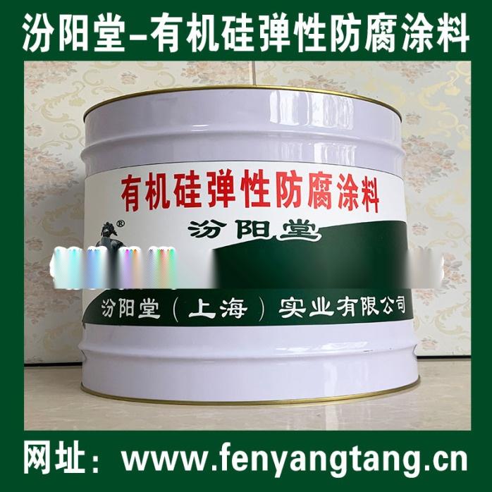 有机硅弹性防腐涂料、生产销售、厂家  .jpg