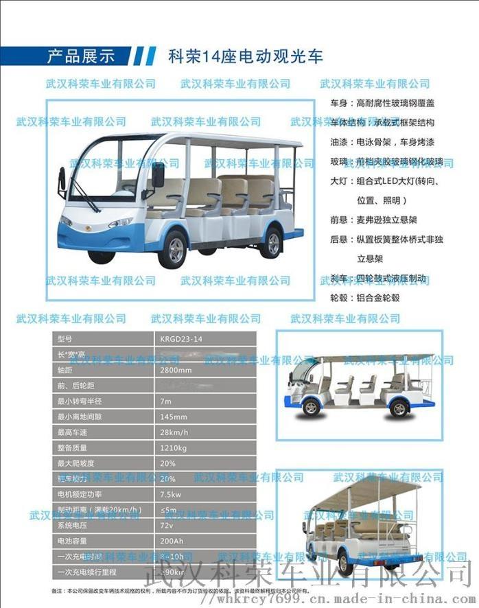 湖北電動觀光車、觀光車、代理電動觀光車124046605