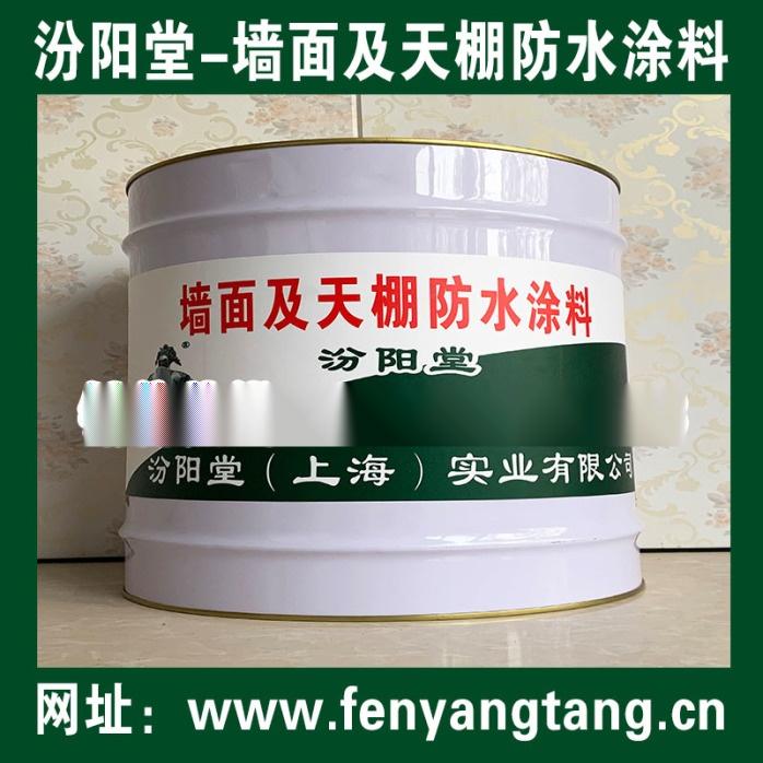 牆面及天棚防水塗料、廠價直供、批量直銷.jpg