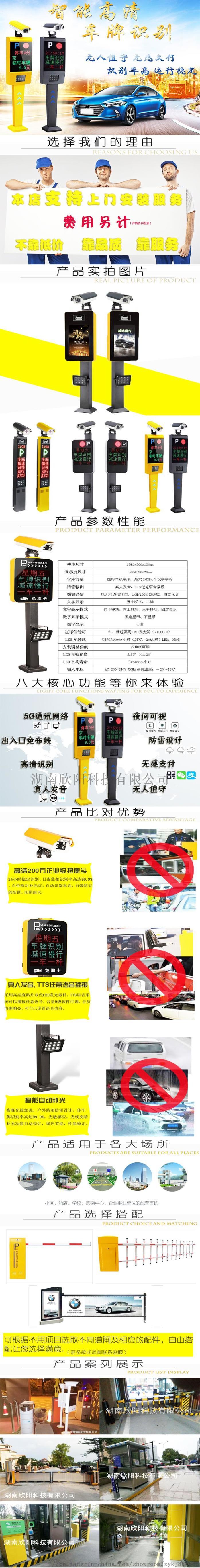 长沙车牌识别停车管理系统车牌广告一体机114175235
