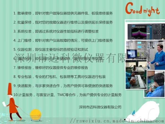 安捷伦Agilent维修N5239B网络分析仪132934885