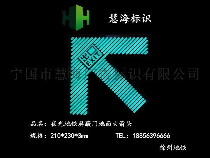 徐州地铁 夜光地铁屏蔽门地面大箭头 夜光 (1).jpg