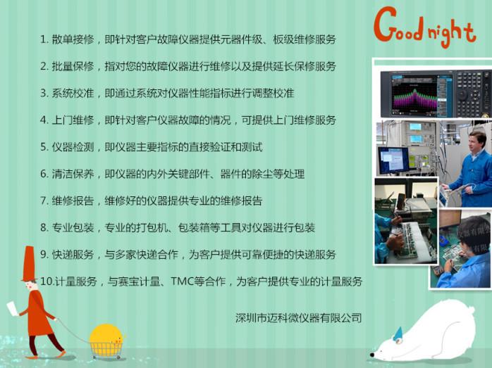 E8251A安捷伦信号发生器GPIB通讯不良133257975
