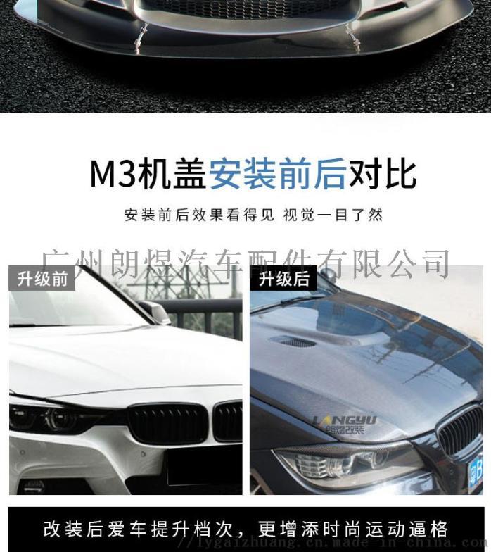 E90改M3_02.jpg