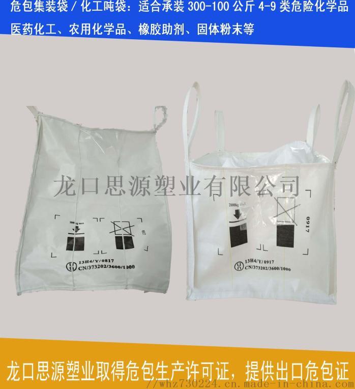 潍坊出口吨袋带商检(危包/普包)出口集装袋829350512