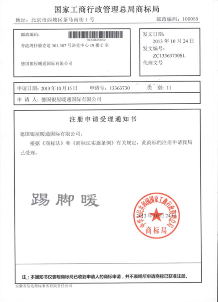 踢腳暖商標註冊受理文件_副本.jpg