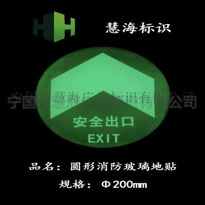 圆形消防玻璃地贴 直径200mm(1).jpg