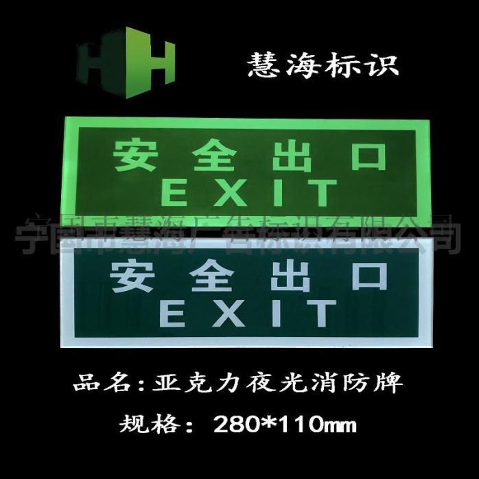 亚克力 280<em></em>x110mm(2).jpg