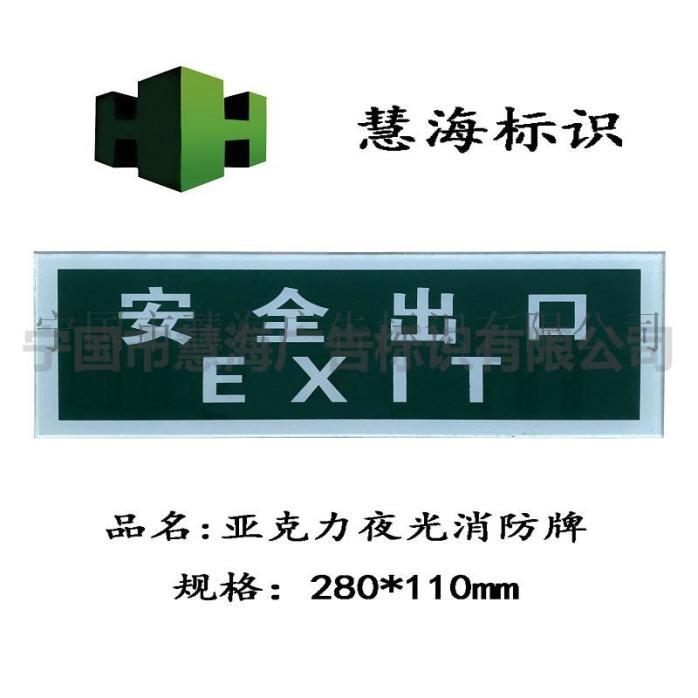 亚克力 280<em></em>x110mm.jpg