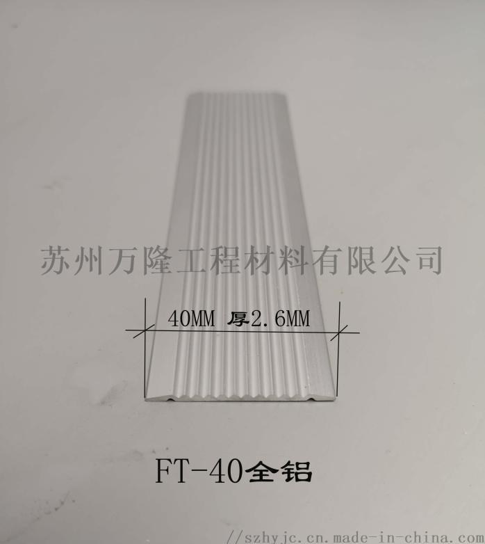FT-40全铝.jpg