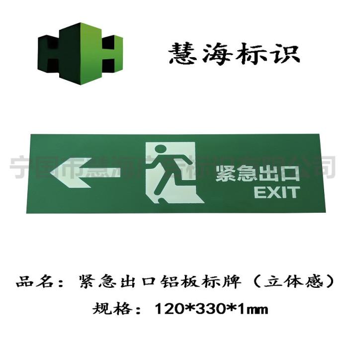 紧急出口铝板标牌 (2).jpg