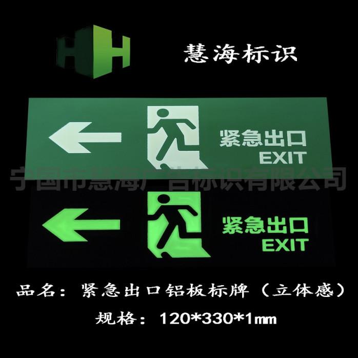 紧急出口铝板标牌(2).jpg