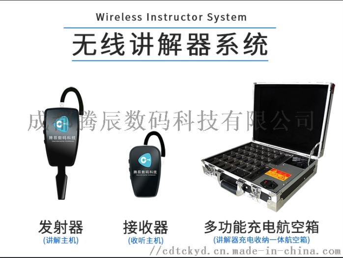 怎样选择无线讲解器,无线讲解器租赁827748892