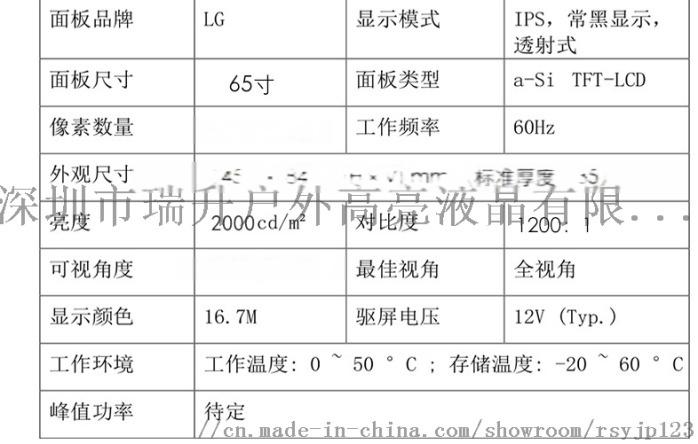 65寸2000亮度LCD户外液晶屏882875365