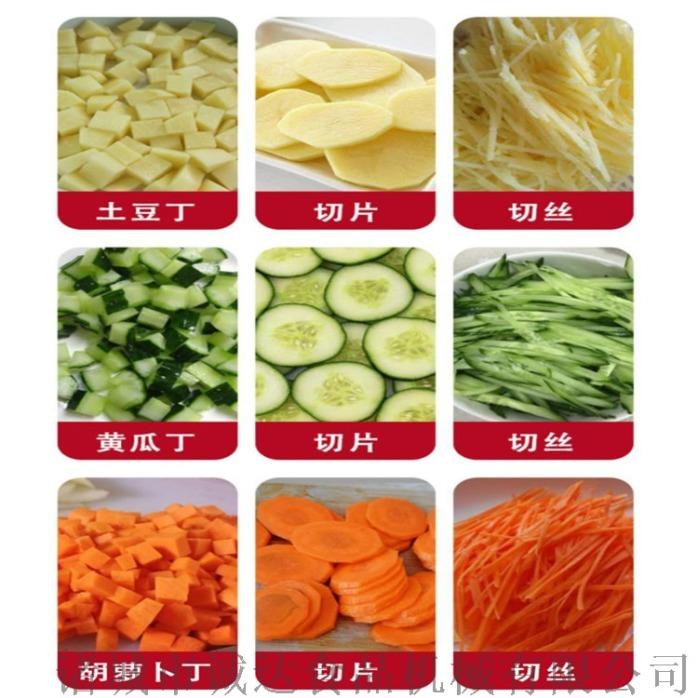 多功能切菜机  土豆切丝设备  多功能土豆切丝机器860546802