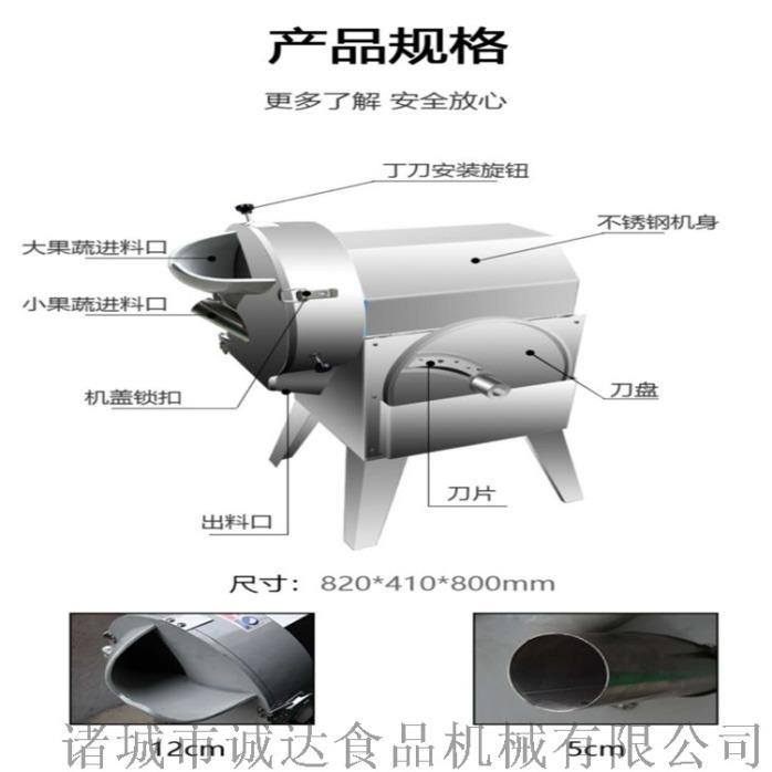 多功能切菜机  土豆切丝设备  多功能土豆切丝机器860546822
