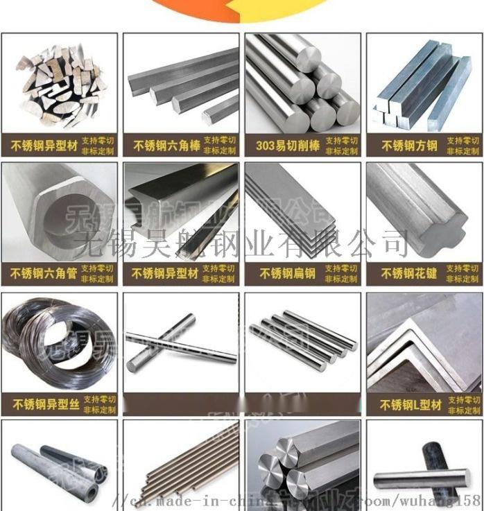304無錫不鏽鋼異型材工廠加工異形鋼304130513825