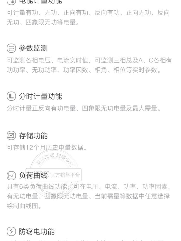 威勝DSZ331-13版-詳情頁-04.jpg