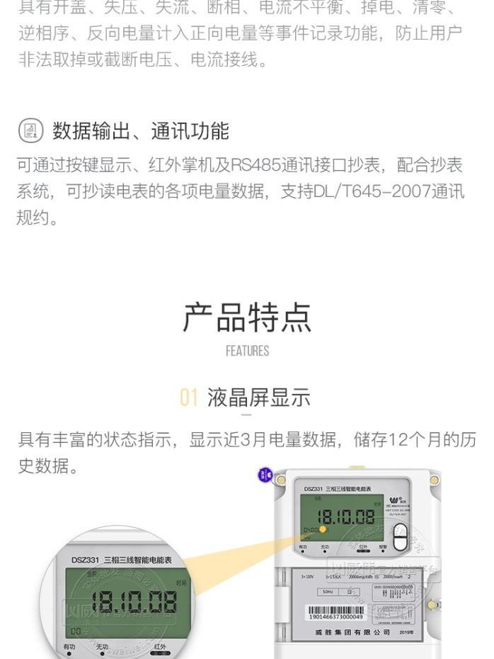 威勝DSZ331-13版-詳情頁-05.jpg