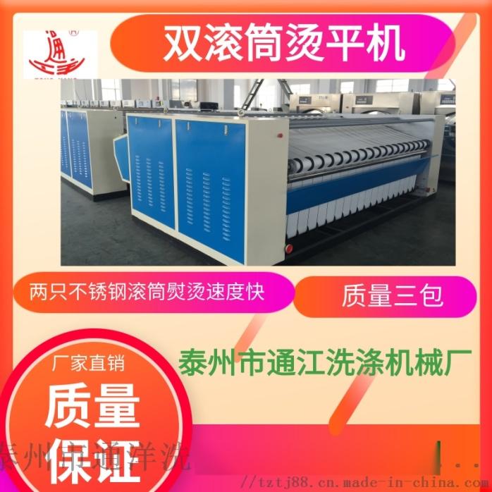 洗衣房用高速烫平机选择通江烫平机896223925