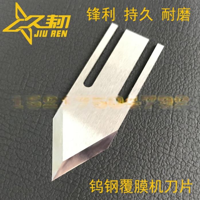 钨钢橡胶裁切刀  钨  片 合金橡胶切片刀片135190515