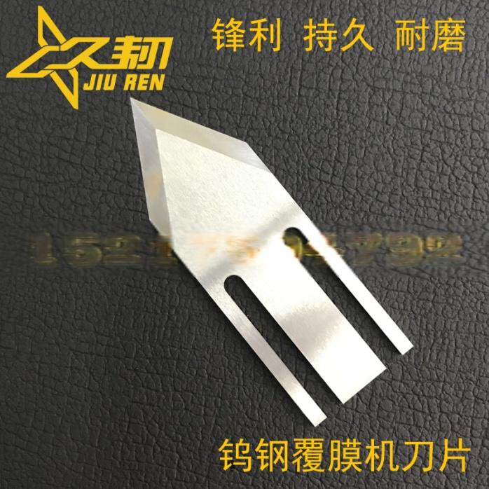 钨钢橡胶裁切刀  钨  片 合金橡胶切片刀片135190495