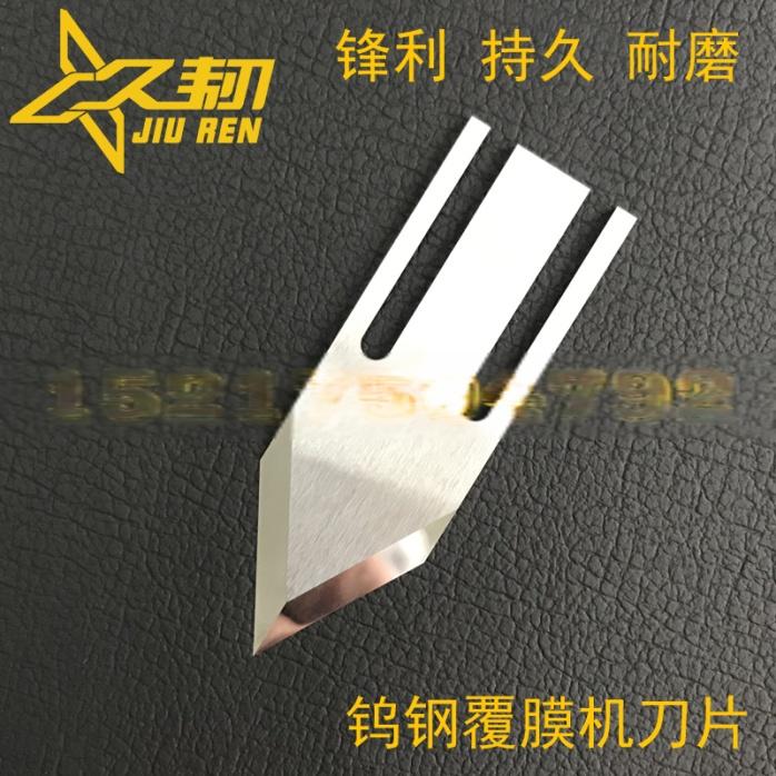 钨钢橡胶裁切刀  钨  片 合金橡胶切片刀片135190485