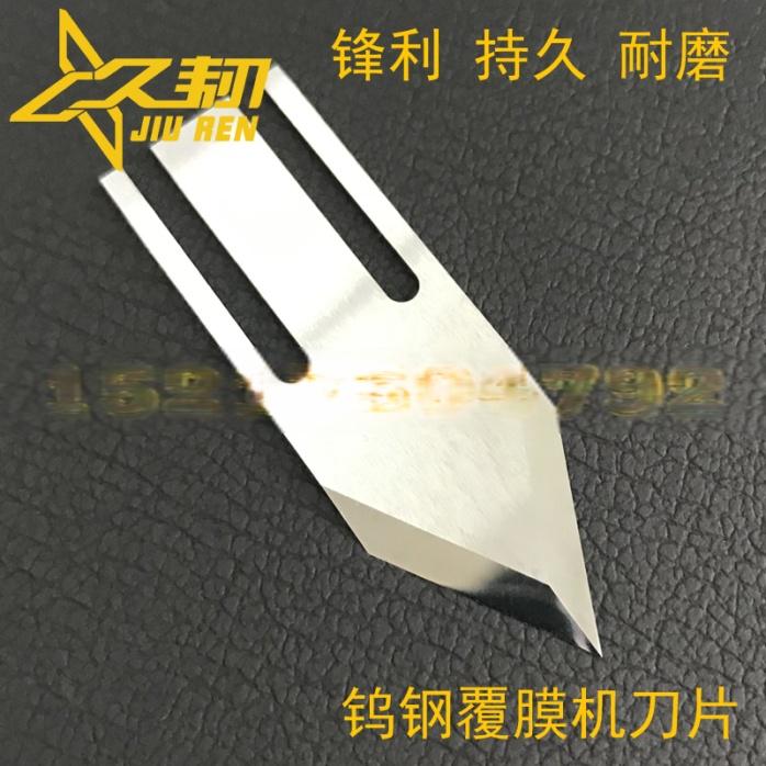 钨钢橡胶裁切刀  钨  片 合金橡胶切片刀片135190505