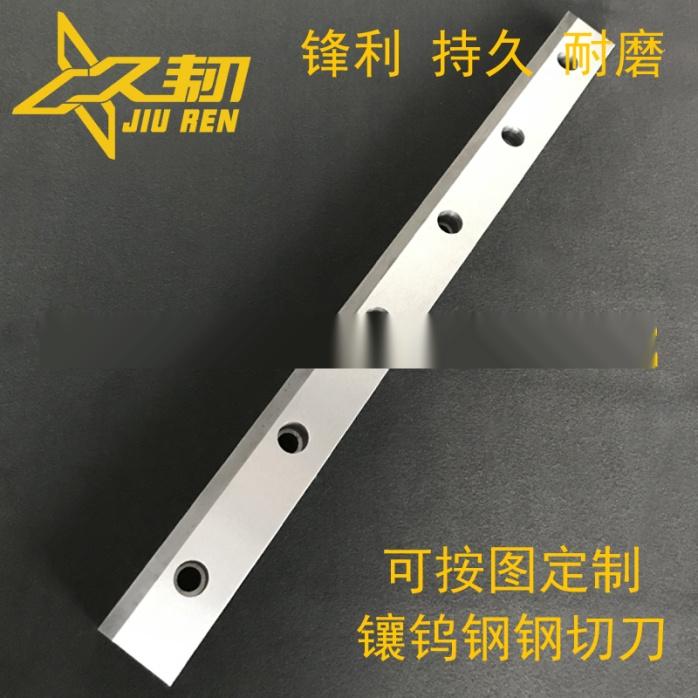 久固镶钨钢横切刀1.jpg