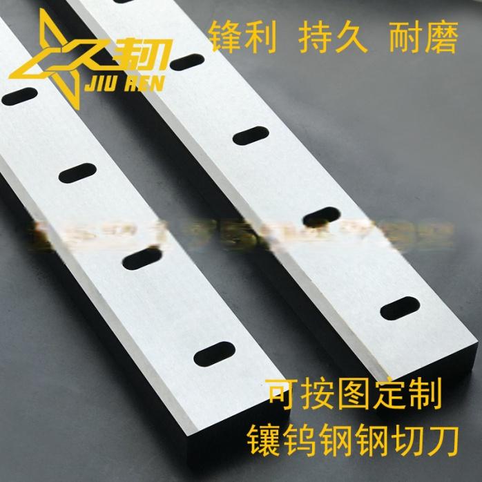 久固镶钨钢横切刀11.jpg