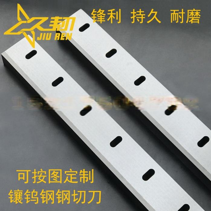久固镶钨钢横切刀12.jpg
