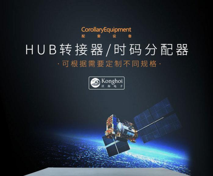 HUB转接器-时码分配器(可定制)_