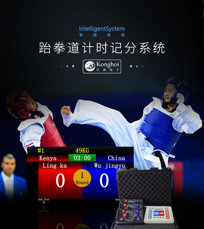 跆拳道计时记分系统_