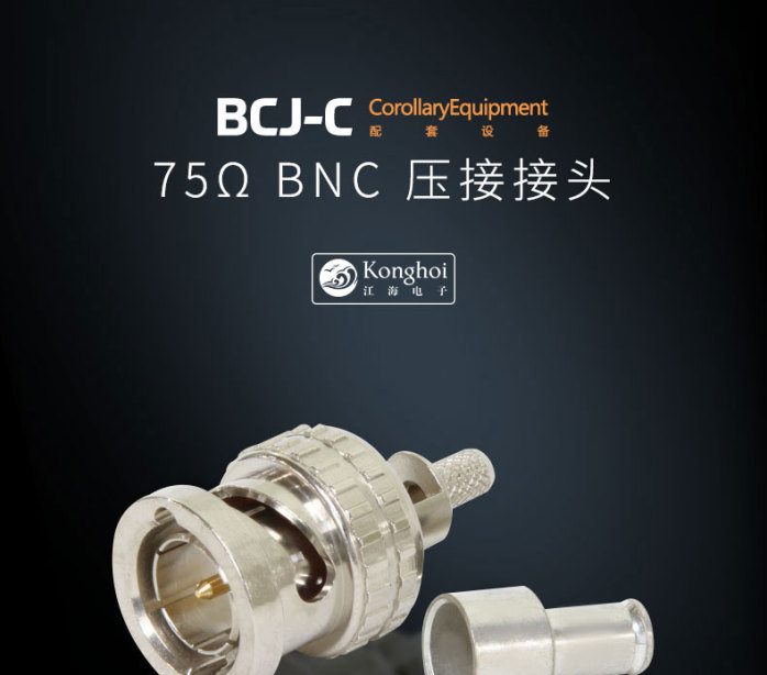 75Ω-BCP-C系列BNC-压接插头_