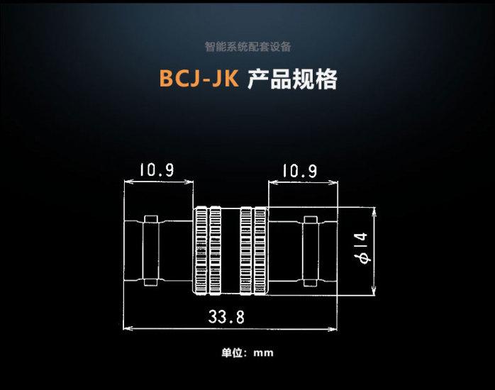 75欧BNC广播级Q9双通连接头-BCJ-JK_