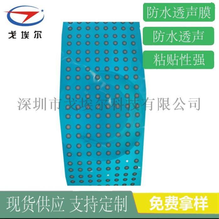 防水透声膜-9.jpg