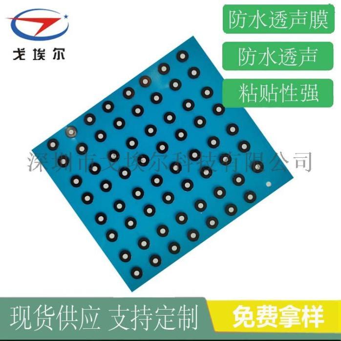 防尘防水透声膜厂家定制135293605