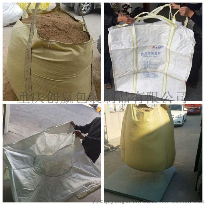 重慶噸袋設計生產廠家 重慶創嬴包裝製品有限公司901770715
