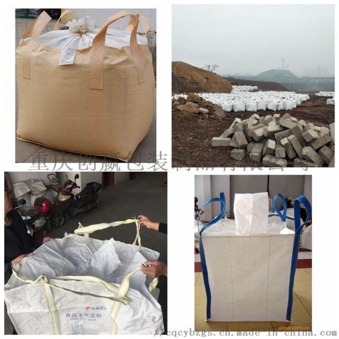 重慶噸袋設計生產廠家 重慶創嬴包裝製品有限公司901770705