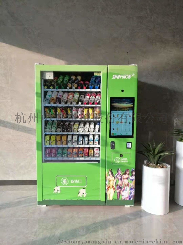 江浙滬彈簧式自動售貨機大螢幕飲料機廠892534185