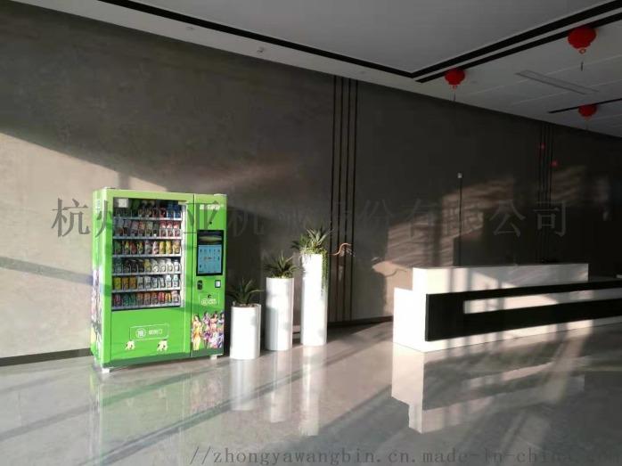 江浙滬彈簧式自動售貨機大螢幕飲料機廠892534195